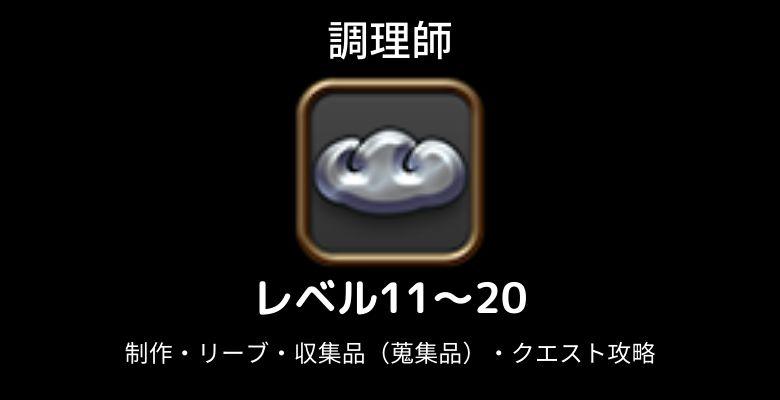 調理師レベル上げ11-20