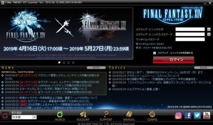 FF14ログイン画面