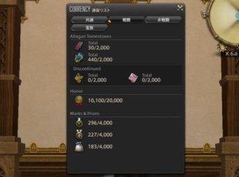 ゲーム内通貨の画像