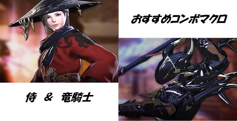 侍竜騎士コンボマクロアイキャッチ