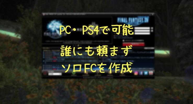 ソロFC作成