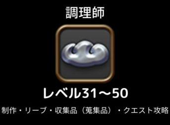 調理師レベル上げ31-50