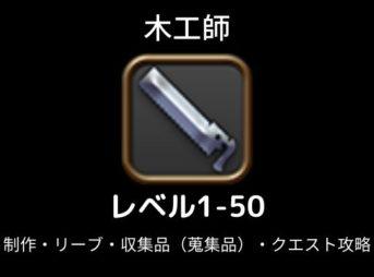 木工師レベル上げ1-50