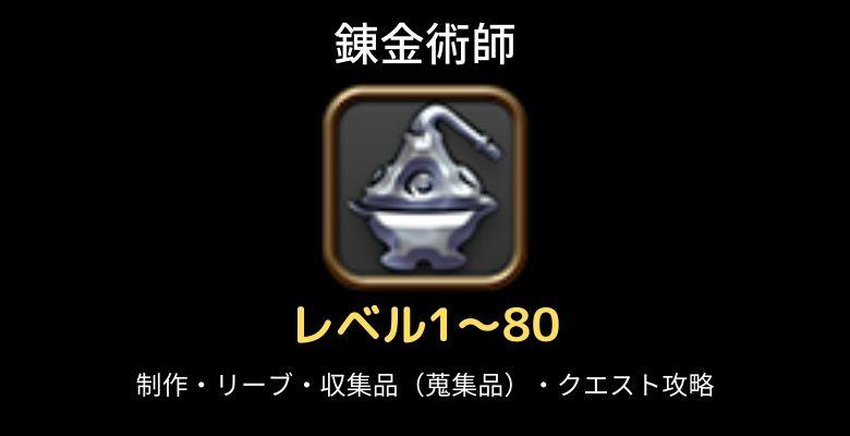 錬金術師1-80
