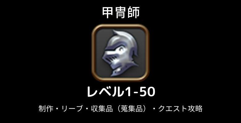 甲冑師レベル上げ1-50