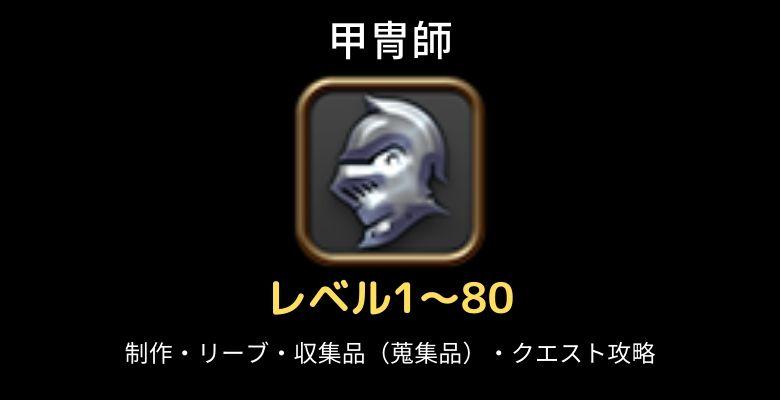 甲冑師レベル上げ1~80