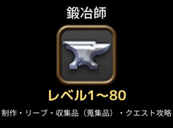 鍛冶師レベル1~80