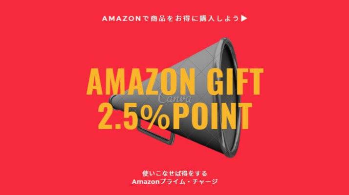 Amazonチャージ活用