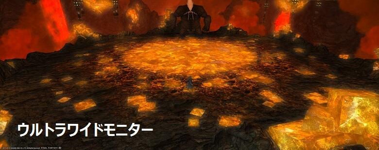 ウルトラワイドモニターのゲーム スクショ画像