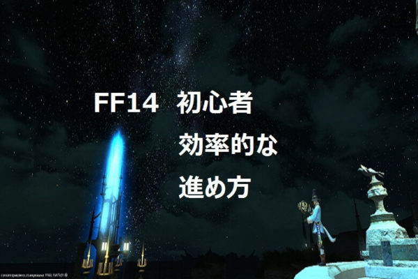 FF14初心者進め方