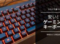 安いゲーミングキーボード画像