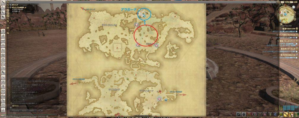 魔銅砂入手先MAP
