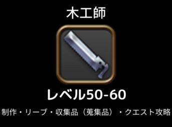 木工師レベル上げ50-60