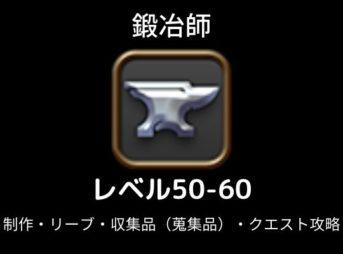 鍛冶師レベル上げ50-60