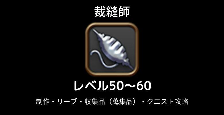 裁縫師レベル上げ50-60