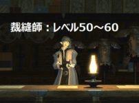 裁縫師レベル50~60レベル上げ