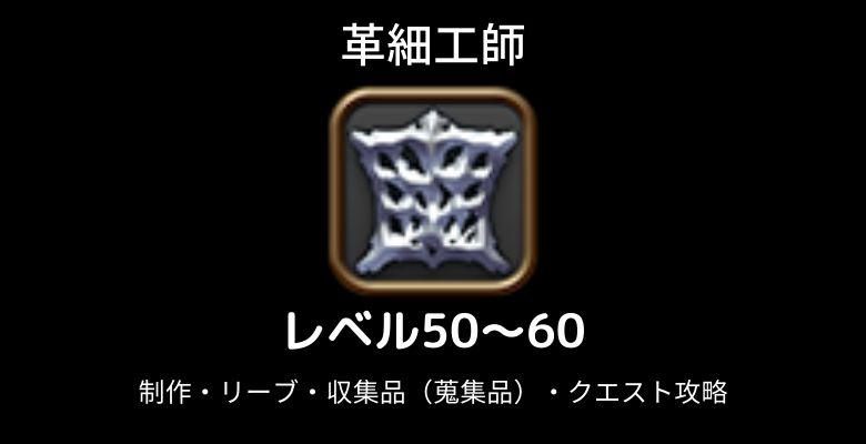 革細工師レベル上げ50-60