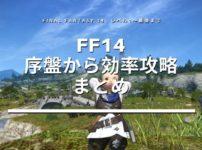 FF14攻略まとめ