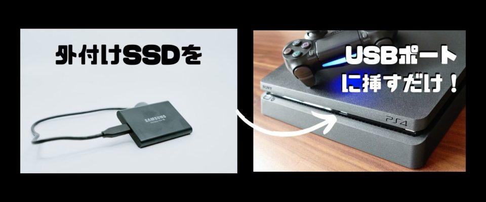 外付けSSDの取り付けが簡単