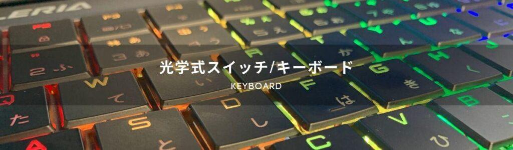 GALLERIA GCR1660TGF-QCキーボード