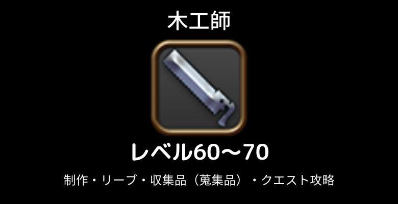 FF14木工師レベル上げ60から70