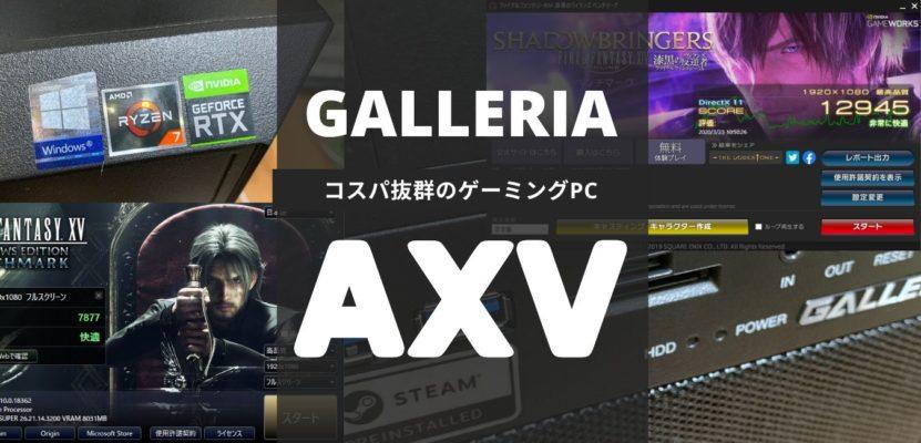 GALLERIA-AXV