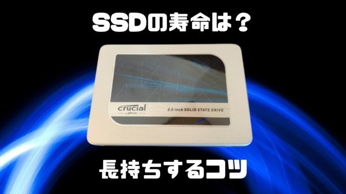 SSDの寿命