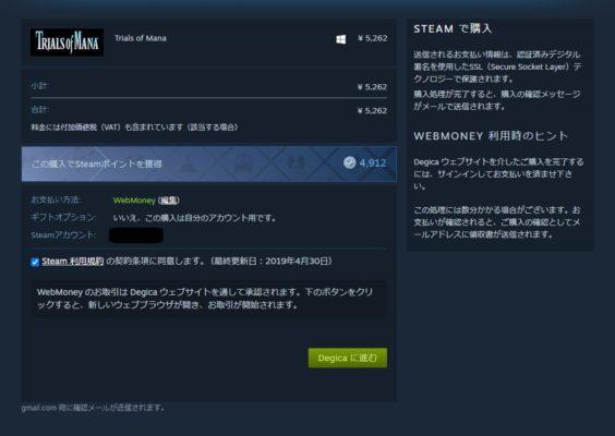 プリペイド カード 使い方 Steam