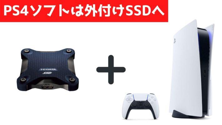 PS4ソフトは内蔵SSDではなく外付けSSDへ移動